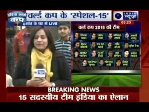 BCCI Selectors Announces Indian Cricket Team for ICC World Cup 2015