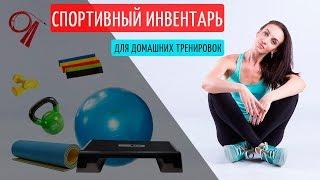 Какой спортивный инвентарь необходимо приобрести для домашних тренировок.