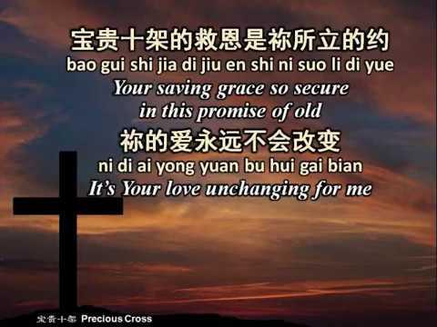 宝贵十架 寶貴十架 Precious Cross