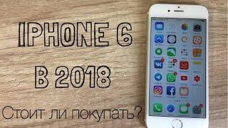 iPhone 6 Стоит ли покупать в 2018 году?