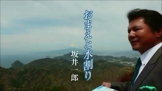 坂井一郎 - おまえと水割り
