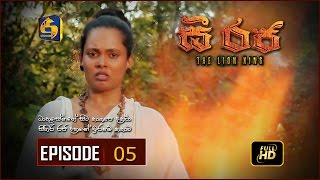 C Raja - The Lion King | Episode 05 | HD Thumbnail