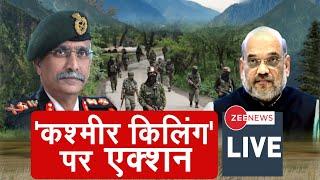 कश्मीर में हो रही Target Killing के खिलाफ एक्शन में सरकार | MM Naravane | Amit Shah | Latest Update