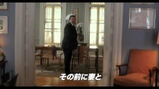 余命90分の男(字幕版) (予告編)