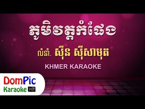 ភូមិវត្តកំផែង ស៊ីន ស៊ីសាមុត ភ្លេងសុទ្ធ - Phum Wat Kom Peng Sin Sisamuth - DomPic Karaoke