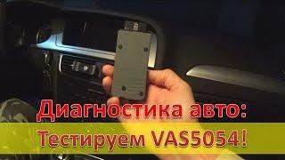 Диагностика авто / Дилерский сканер VAS 5054A / Дилерская программа диагностики ODIS