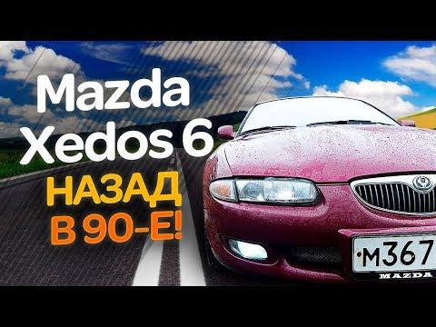 Mazda Xedos 6 Назад в 90-е!!! Тест-драйв Обзор