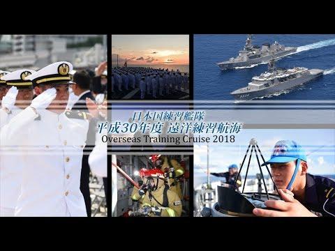平成30年度遠洋練習航海 長編(23分30秒)