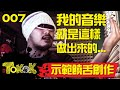 [Namewee Tokok] 007 Rap Composing 示範饒舌創作 11-12-2012