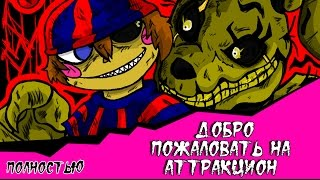 - Новая Эра Добро пожаловать на Аттракцион комикс fnaf полностью