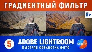градиентный и радиальный фильтры в Adobe Lightroom. Урок 5. Обработка фото. GoPro. Смартфон. Коптер