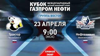 XIII турнир Кубок Газпром нефти. Трактор - Нефтехимик