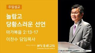 2020-06-28 설교 | 놀랍고 당황스러운 선언 |…