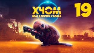XCOM Long War с Майкером 19 часть (Ветеран Терминатор)