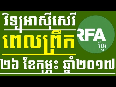 Khmer Radio Free Asia For Morning News On 26 February 2017 at 5:30AM | Khmer News Today 2017
