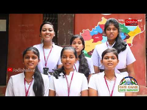 School Students | ମୋ ଦେଶ ମୋ ଭାବନା | Mo Desha Mo Bhabana | Independence Day Special