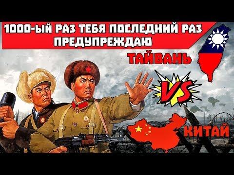 Чтоозначает выражение «последнее китайское предупреждение»?