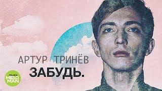 Артур Тринёв  -  Забудь (Official Audio 2018)