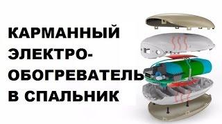 Электрический обогреватель спальника (обзор и тест)
