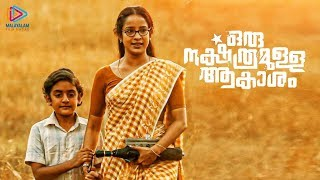 Oru Nakshatramulla Aakasam Latest Movie Update Aparna Gopinath Lal Jose Shine Tom Chacko