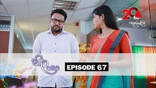 Neela Pabalu  | Episode 67 | Sirasa TV 18th August 2018 [HD] Thumbnail