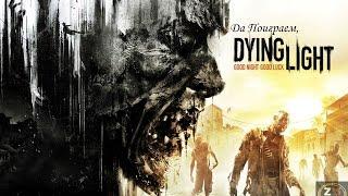 Газ и Апокалипсис - част 12 - Dying Light - Z's Cast