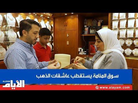 سوق المنامة يستقطب عاشقات الذهب  - نشر قبل 13 ساعة