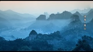世界自然遺產·崀山 | World Nature Heritage - Lang Mountain, Xinning County, Hunan Province HD