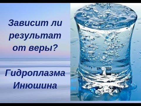 ДМН профессор Чернышова Т. Н.  о гидроплазме
