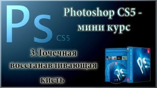 Photoshop CS5 - 3.Точечная восстанавливающая кисть