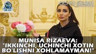 Munisa Rizaeva  'Ikkinchi, uchinchi xotin bo'lishni xohlamayman!'