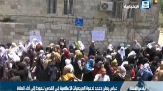 عباس يعلن دعمه لدعوة المرجعيات الإسلامية في القدس إلى أداء الصلاة