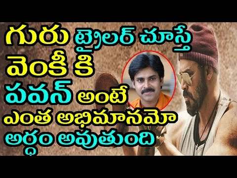 Thumbnail: Venkatesh Friendship Towards Pawan Kalyan In Guru Telugu Movie Trailer|Filmy Poster