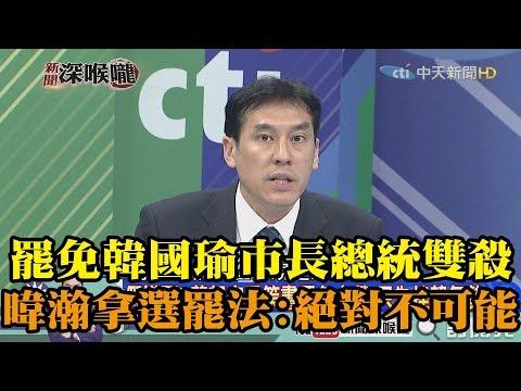 《新聞深喉嚨》精彩片段 罷免韓國瑜!市長總統雙殺 暐瀚拿選罷法告訴你 :絕對不可能