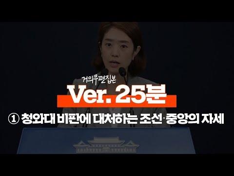 [54회] 거의무편집본 : ① 청와대 비판에 대처하는 조선·중앙의 자세