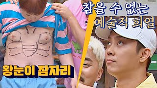(THE럽;;) 화백 은지원(Eun Ji won) 손에 탄생한 ⊙왕눈이 잠자리⊙ 찰떡콤비(combi) 6회