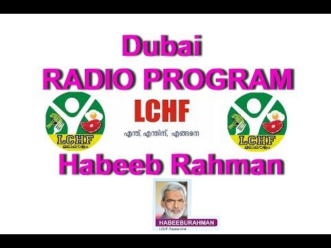 DUBAI RADIO  PROGRAM WITH  HABEEB RAHIMAN -   LCHF EXPLANATION -