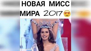 Новая Мисс Мира 2017 стала 20-я Мануши Чхиллар из Индии👸