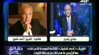 أحمد شفيق: الأحزاب فى خندق واحد وعليها الاصطفاف حول الرئيس