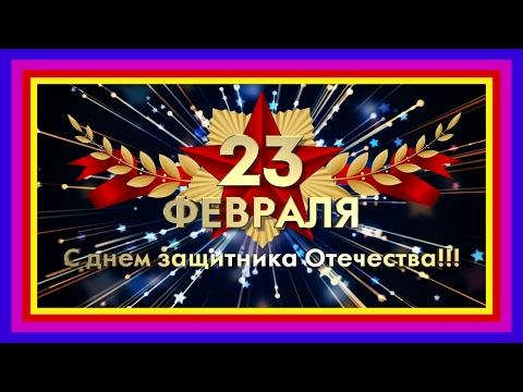 ❶Видео 23 февраля день защитника отечества|С 23 февраля авто|Browse Videos corporate events Videos on media silta|День Защитника Отечества|}