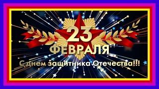 23 февраля С Днём защитника Отечества! Видео поздравление с 23 февраля