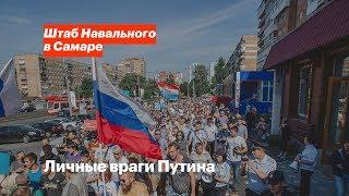 Личные враги Путина