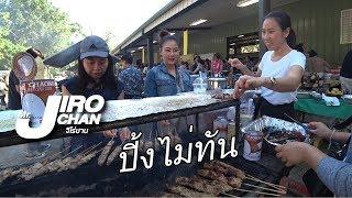 vlog-49-ขายหมูปิ้งวันสงกรานต์วัดไทยในอเมริกา