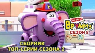 Врумиз - Сборник 12 - 10 лучших эпизодов - Мультфильмы про машинки