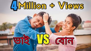 Bhai VS Bon || Brother Sister Relationship Be Like || Bangla Funny Video 2018 | FunHolic Chokrey