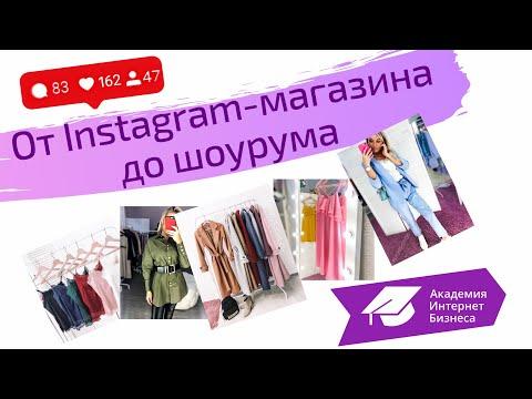 Как открыть интернет-магазин одежды? Интервью с владелицей шоурума в Санкт-Петербурге