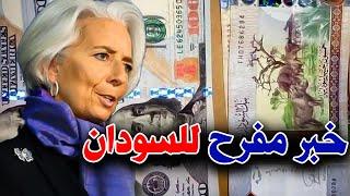 صندوق النقد الدولي يكشف مصير ديون السودان وبشرى للسودانيين