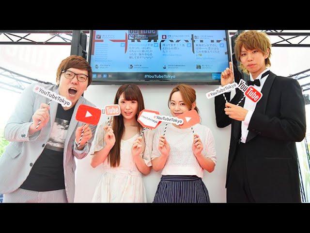 ユーチューバーイベントがめちゃ盛り上がった!【YouTube Meetup】【YouTuber】