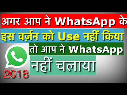WhatsApp New Version of 2017  Father of All version WhatsApp