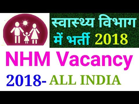 National Health Mission Recruitment 2018 | All India | NHM Recruitment 2018 | NHM Vacancy 2018 | NHM